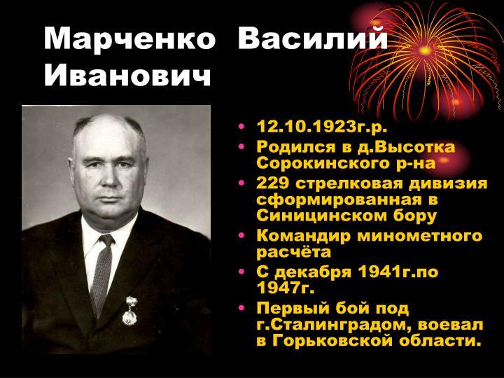 Марченко  Василий Иванович