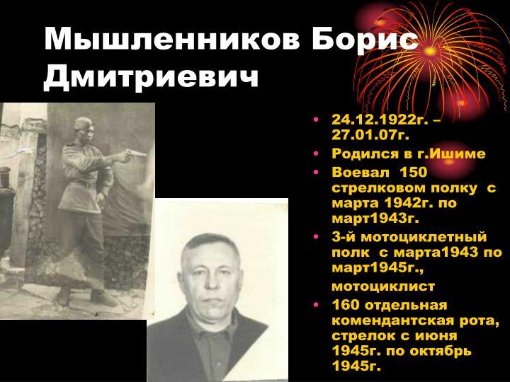 Мышленников Борис Дмитриевич