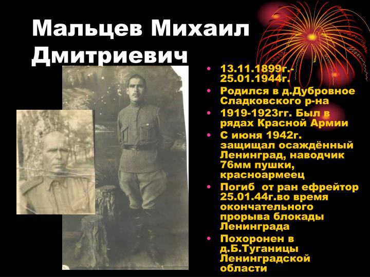 Мальцев Михаил Дмитриевич