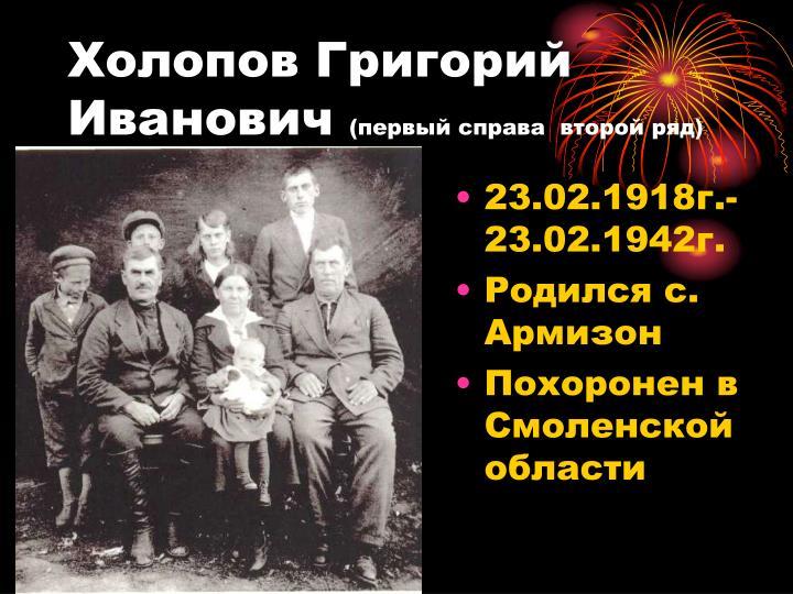 Холопов Григорий Иванович