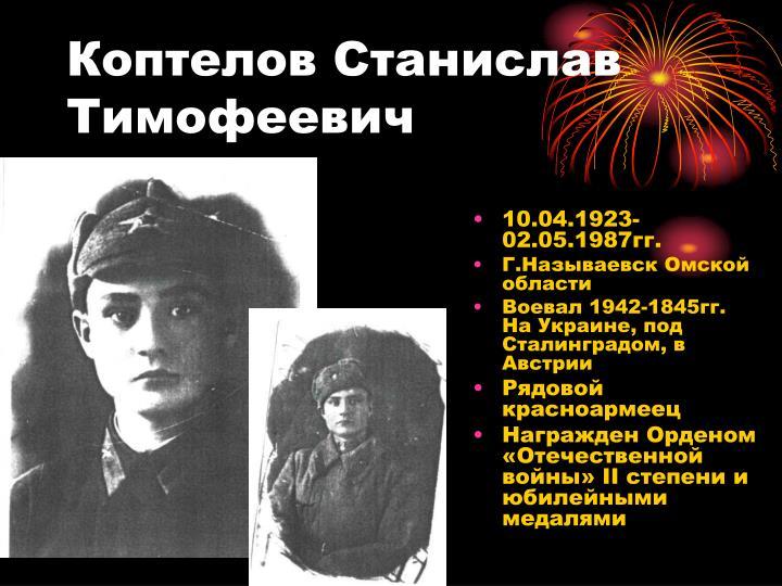 Коптелов Станислав Тимофеевич