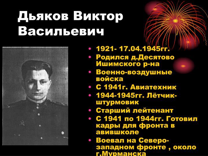 Дьяков Виктор Васильевич
