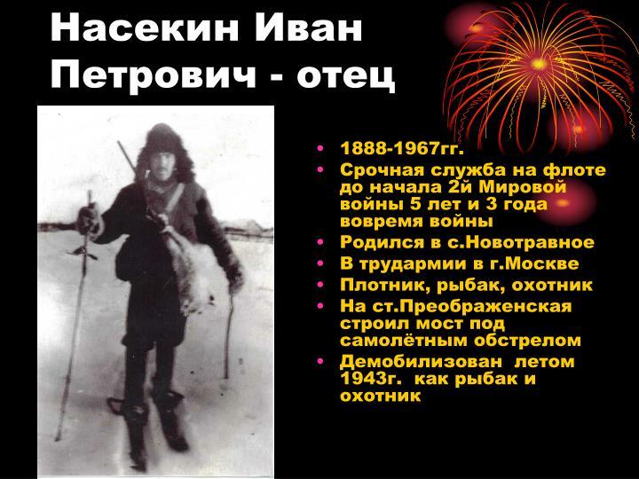 Насекин Иван Петрович - отец