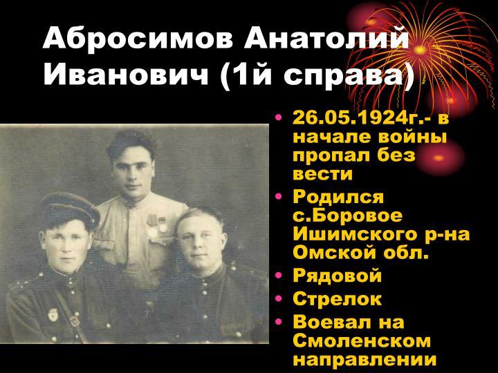 Абросимов Анатолий Иванович (1й справа)