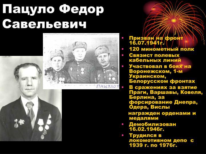 Пацуло Федор Савельевич