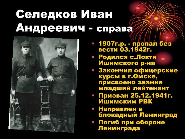 Селедков Иван Андреевич -