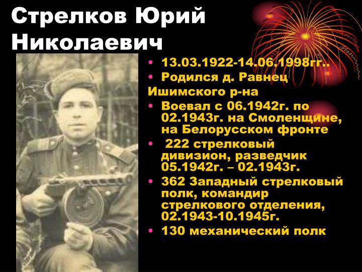 Стрелков Юрий Николаевич