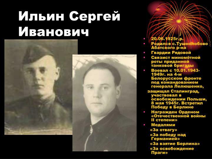 Ильин Сергей Иванович