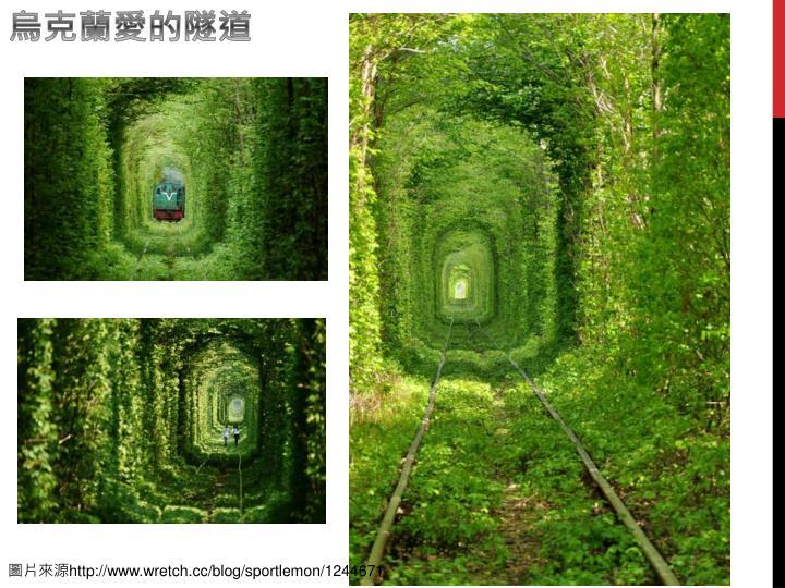 烏克蘭愛的隧道