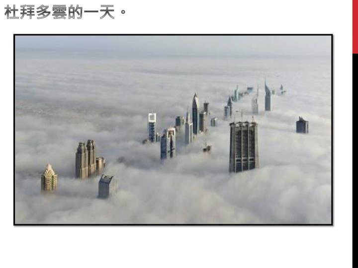 杜拜多雲的一天。