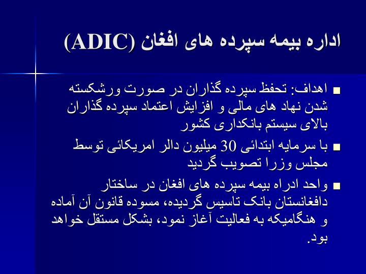 اداره بیمه سپرده های افغان
