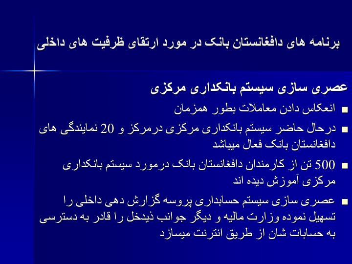 برنامه های دافغانستان بانک در مورد ارتقای ظرفیت های داخلی