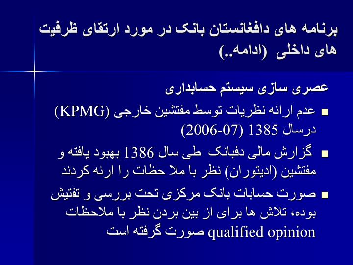 برنامه های دافغانستان بانک در مورد ارتقای ظرفیت های داخلی  (ادامه..)