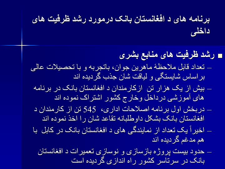 برنامه های د افغانستان بانک درمورد رشد ظرفیت های داخلی