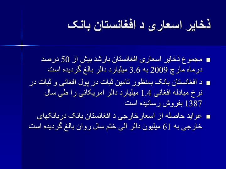 ذخایر اسعاری د افغانستان بانک