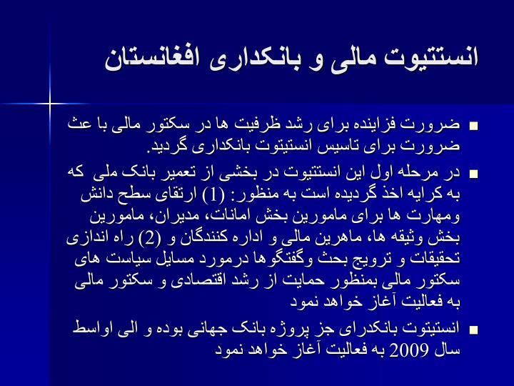 انستتیوت مالی و بانکداری افغانستان