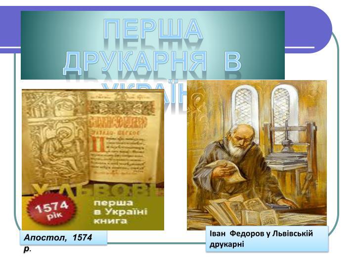 Перша  друкарня  в  Україні