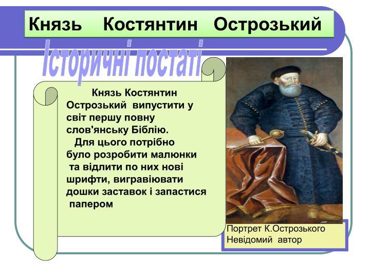 Князь    Костянтин   Острозький