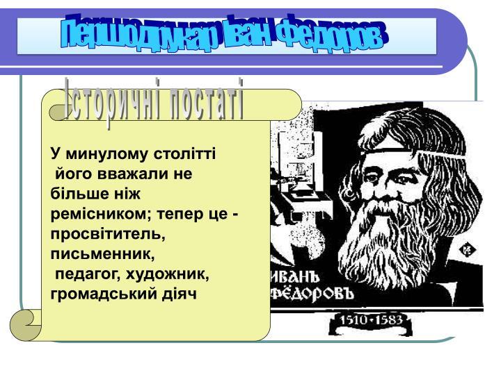 Першодрукар   Іван   Федоров
