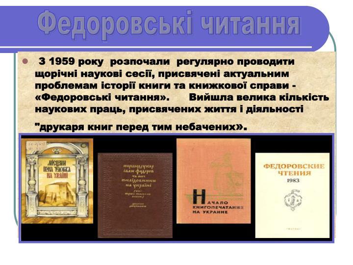 Федоровські читання