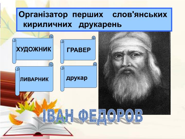 Організатор  перших    слов'янських