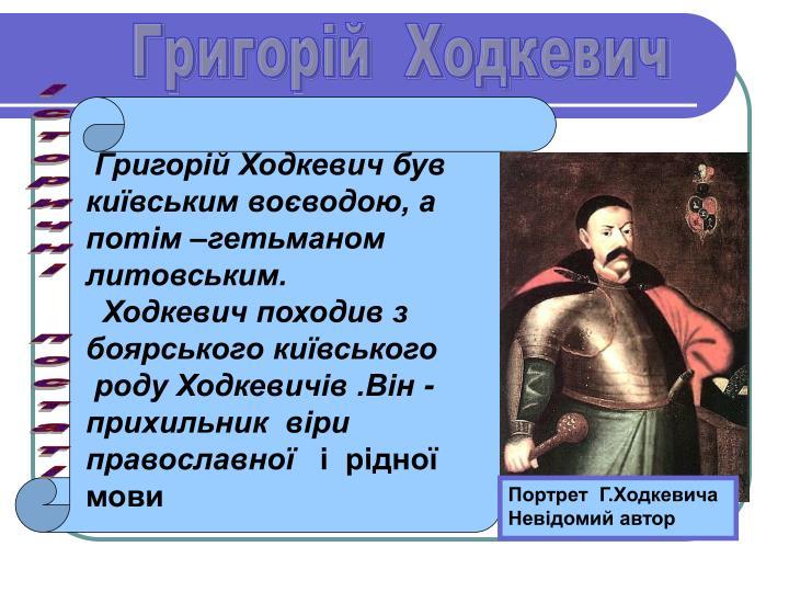 Григорій  Ходкевич
