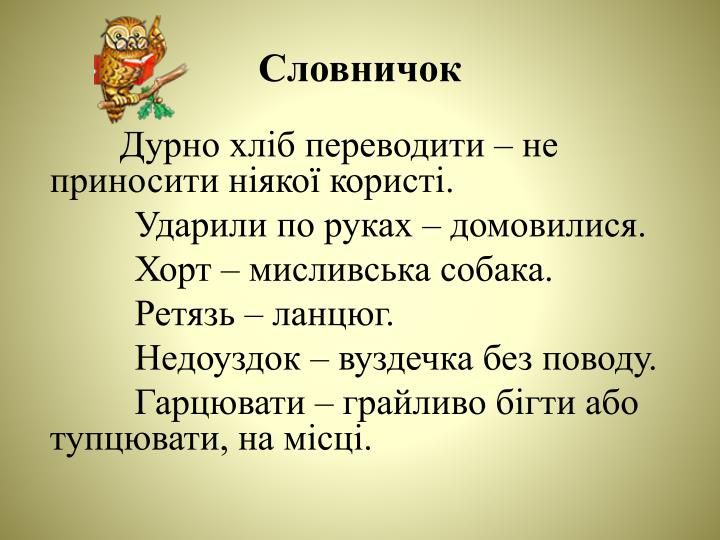 Словничок
