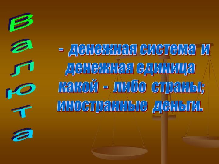-  денежная система  и