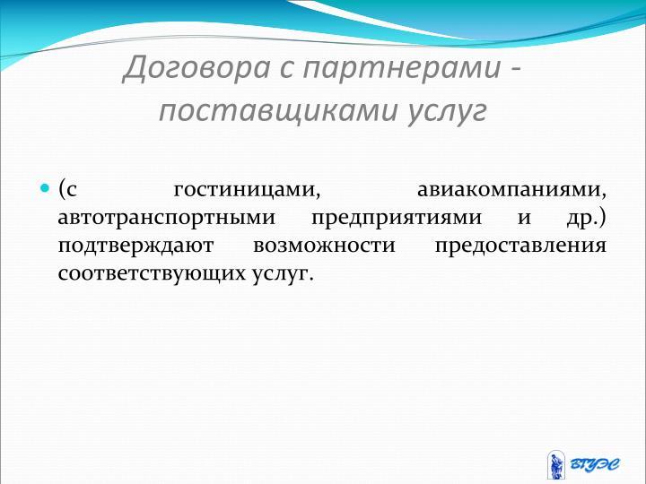 Договора с партнерами - поставщиками услуг