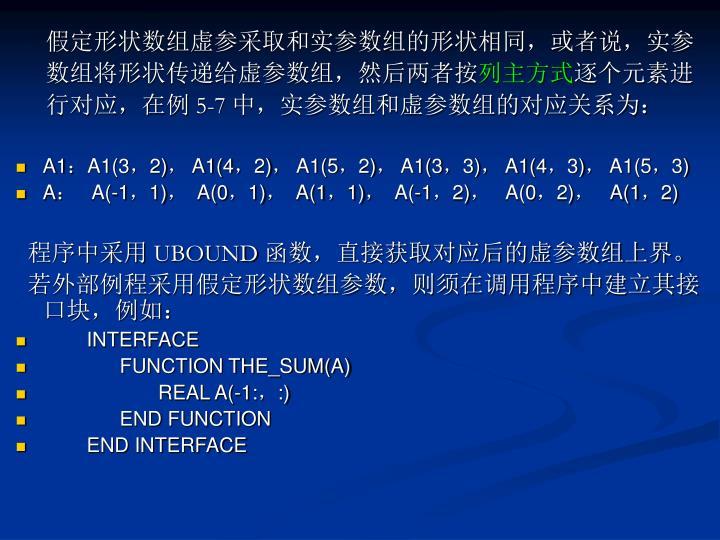 假定形状数组虚参采取和实参数组的形状相同,或者说,实参