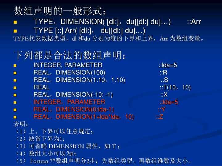 数组声明的一般形式: