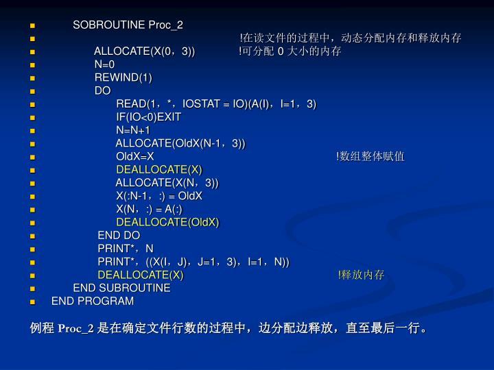 SOBROUTINE Proc_2