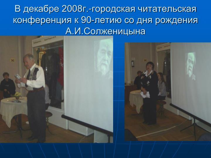 В декабре 2008г.-городская читательская конференция к 90-летию со дня рождения