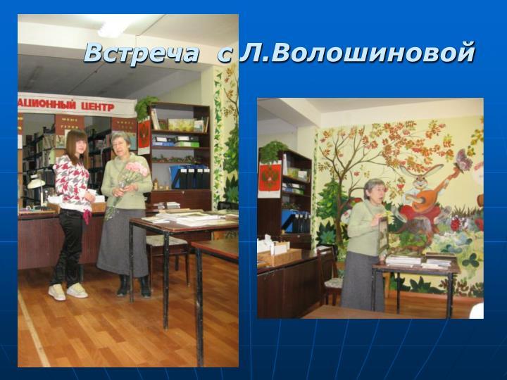 Встреча  с Л.Волошиновой