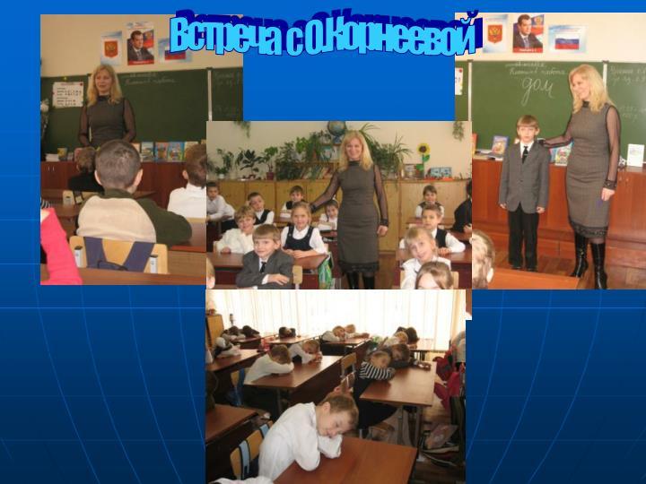 Встреча  с О.Корнеевой