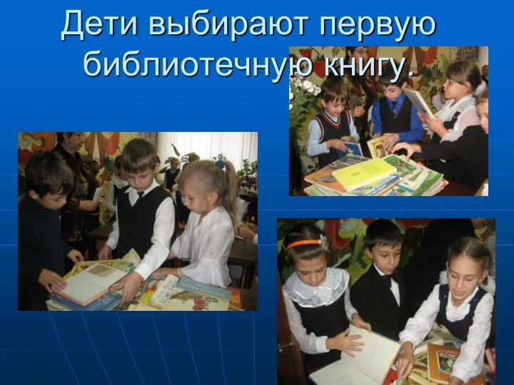 Дети выбирают первую библиотечную книгу.