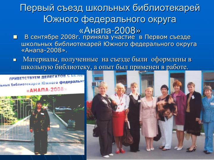 Первый съезд школьных библиотекарей Южного федерального округа                     «Анапа-2008»