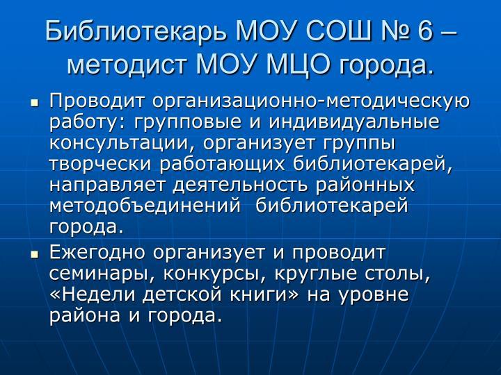 Библиотекарь МОУ СОШ № 6 –методист МОУ МЦО города.