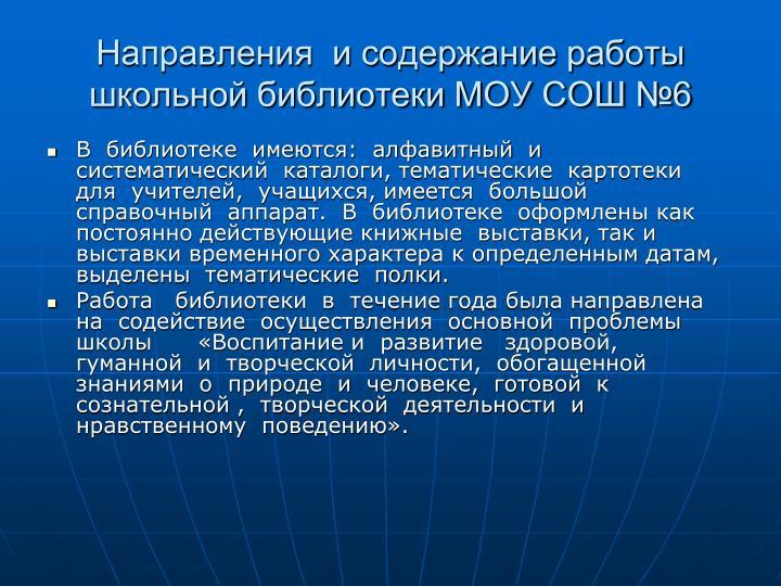 Направления  и содержание работы школьной библиотеки МОУ СОШ №6
