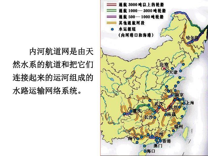 内河航道网是由天然水系的航道和把它们连接起来的运河组成的水路运输网络系统。