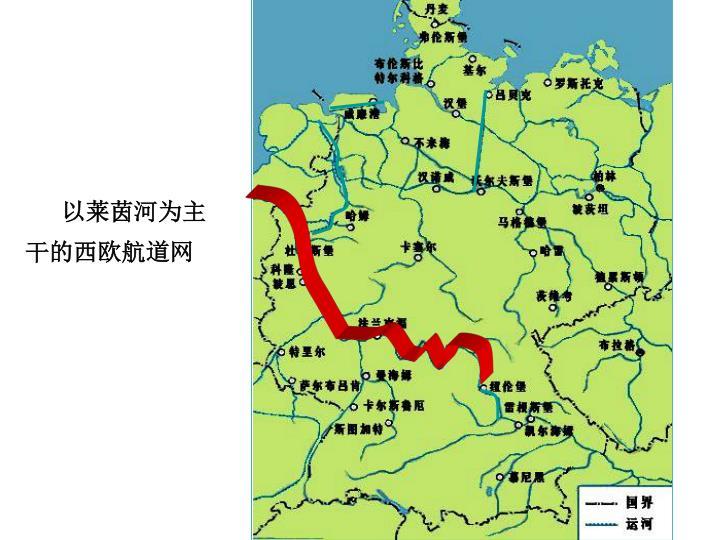 以莱茵河为主干的西欧航道网