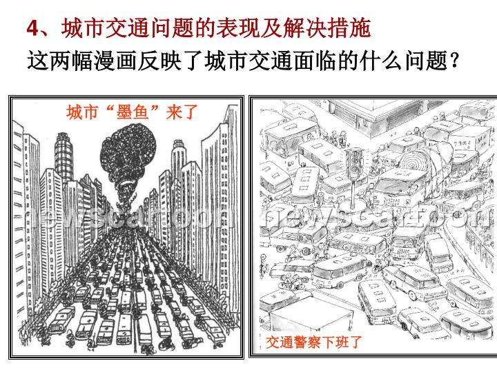 这两幅漫画反映了城市交通面临的什么问题?