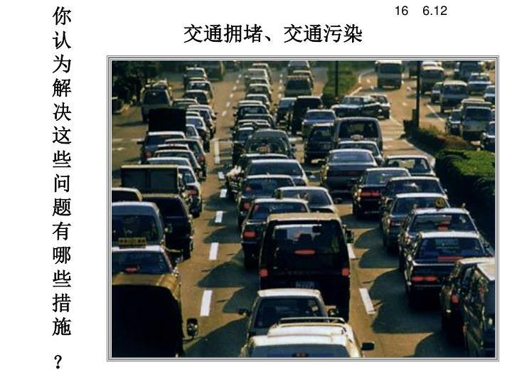 交通拥堵、交通污染