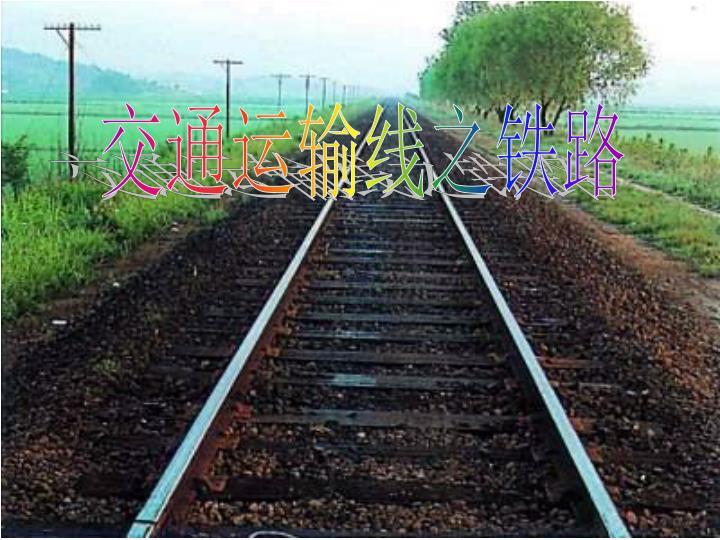 交通运输线之铁路