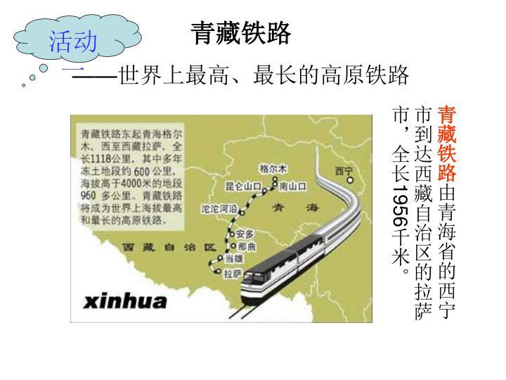 青藏铁路由青海省西宁市至西藏自治区拉萨市,全长