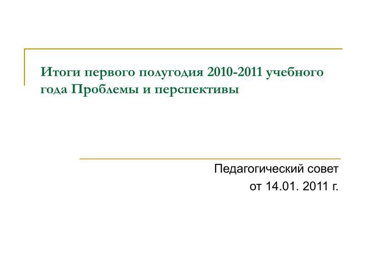 Итоги первого полугодия 2010-2011 учебного года Проблемы и перспективы