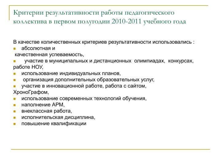 Критерии результативности работы педагогического коллектива в первом полугодии 2010-2011 учебного года