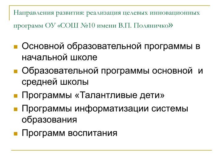 Направления развития: реализация целевых инновационных программ ОУ «СОШ №10 имени В.П. Поляничко