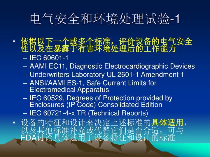 电气安全和环境处理试验