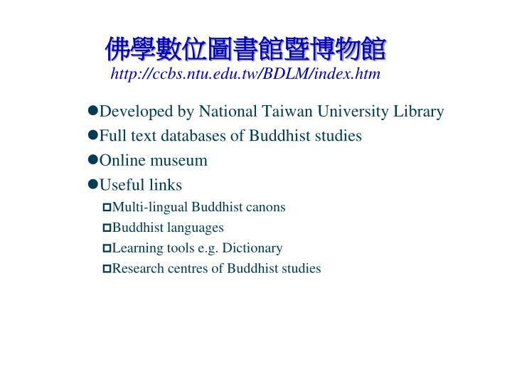 佛學數位圖書館暨博物館